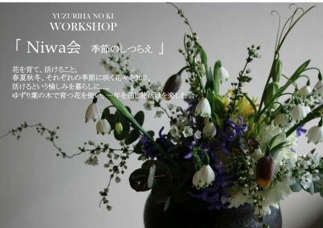 Niwa会2017